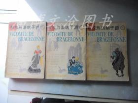 布拉热洛纳子爵(上中下全三册)