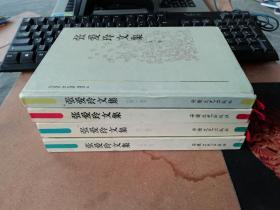 張愛玲文集 全四卷 精裝