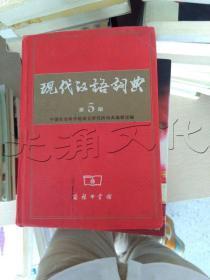 现代汉语词典---[ID:73844][%#338B3%#]