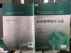 9787117222785 医药数理统计办法(第6版/本科药学/配增值)