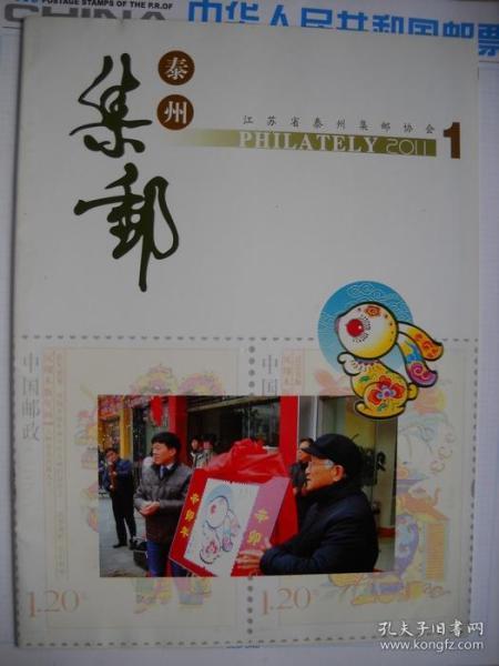 《泰州集邮》2011.1