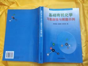 基础有机化学习题解答与解题实例