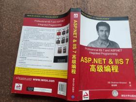 ASP.NET&IIS 7高级编程