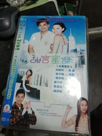 DVD 电视剧 甜言蜜语