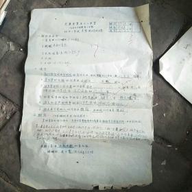 天津市1957年58中学初一文学试卷