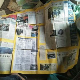 神九飞船报纸
