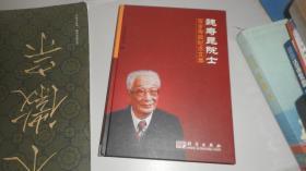魏寿昆院士百岁寿辰纪念文集 精装