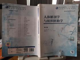 9787117270274 人体解剖学与组织胚胎学(第8版) 大批笔记