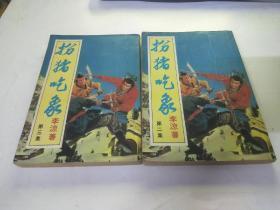 老武侠  扮猪吃象(2、3)合售