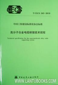 T/CECS 585-2019 高分子合金电缆桥架技术规程 15112·34320 中国工程建设标准化协会电气专业委员会 长虹塑料集团英派瑞塑料股份有限公司 中国建筑工业出版社