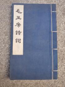 毛主席诗词线装宣纸本!!!1963年12月一版一印!!!