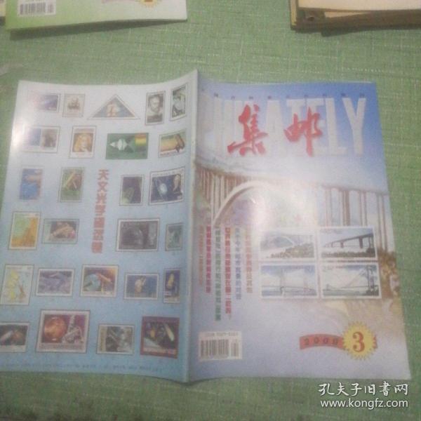 集邮(2000年第3期)