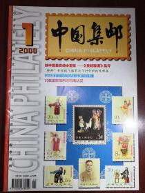 中国集邮2期