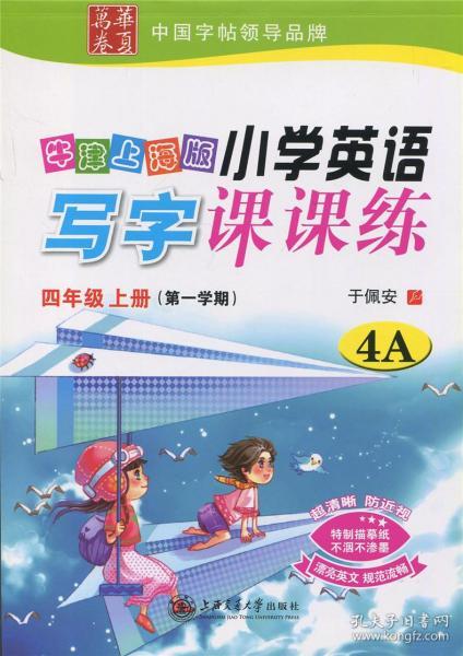 牛津上海版小学英语写字课课练 四年级上册 4A 华夏万卷 中国字帖著名品牌