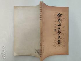 金寿山医论选集