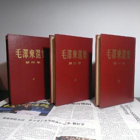 毛泽东选集第一卷、第三卷、第四卷  精装普及版 繁体竖排