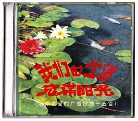 我们的生活充满阳光 CD 听众喜爱的广播歌曲十五首 李谷一关贵敏于淑珍郑绪岚等