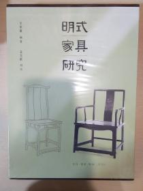 明式家具研究 王世襄著 三联书店 正版书籍(全新塑封)