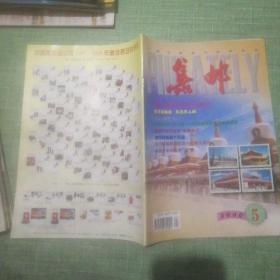 集邮(2000年第5期)