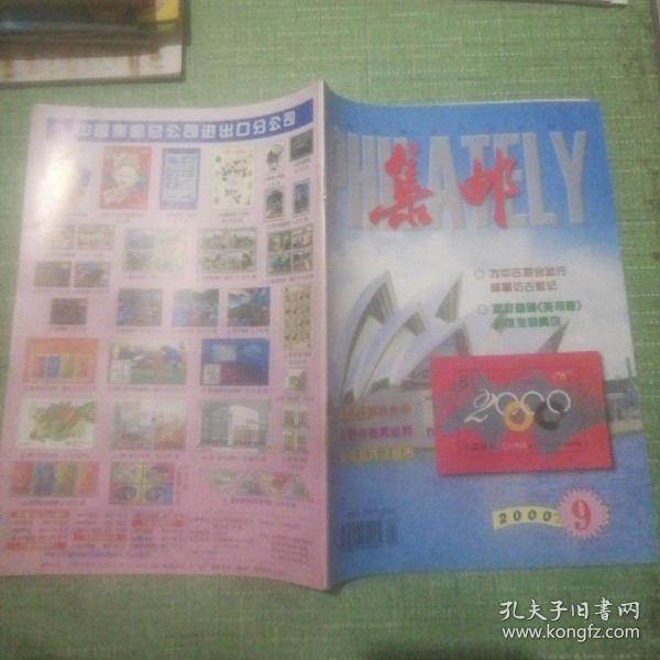 集邮(2000年第9期)