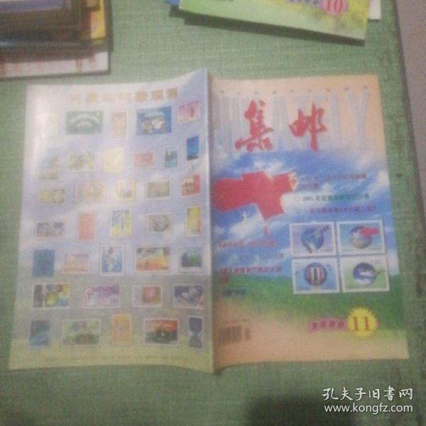 集邮(2000年第11期)
