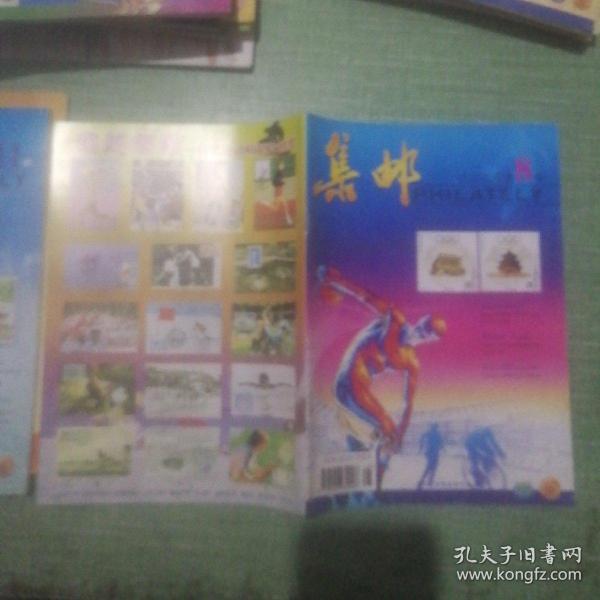 集邮(2004年第8期)