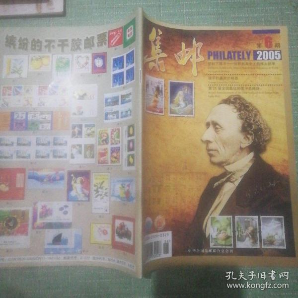 集邮(2005年第6期)