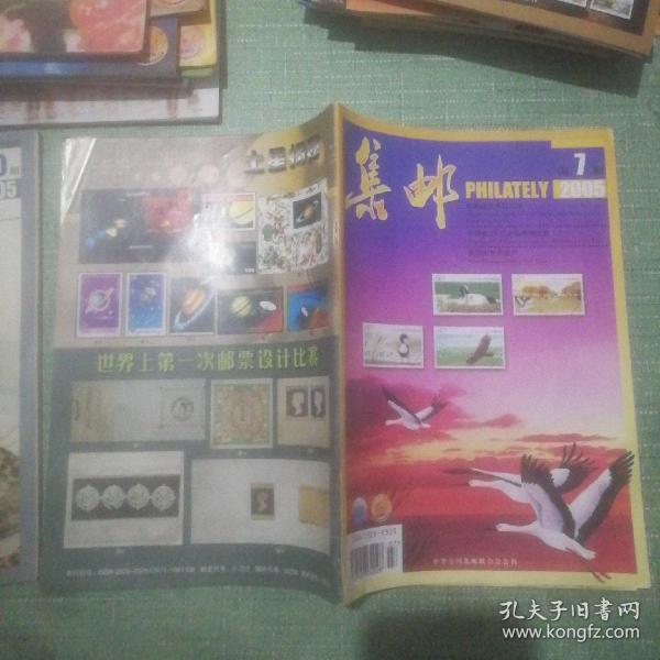 集邮(2005年第7期)