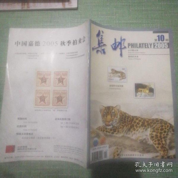 集邮(2005年第10期)