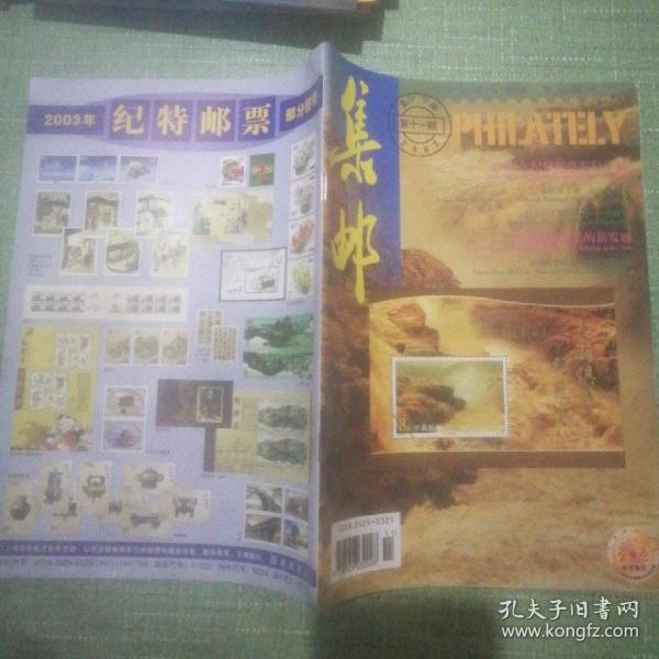 集邮(2002年第11期)