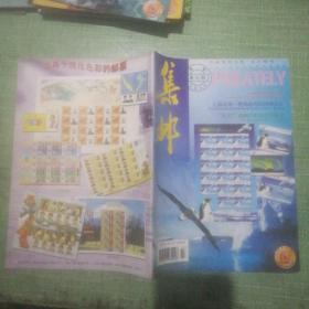 集邮(2002年第7期)