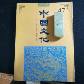 《中国文化》杂志