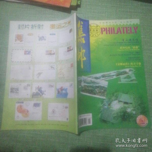 集邮(2002年第4期)