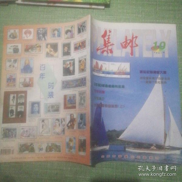 集邮(2001年第10期)