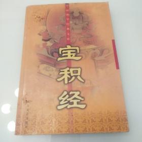 宝积经——中国佛学经典文库