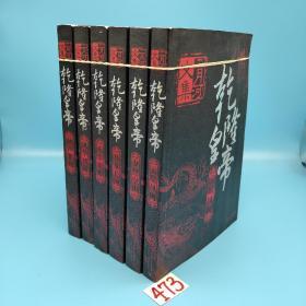 乾隆皇帝(全六册)