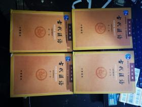 古代汉语;第1--4册(校订重排本)