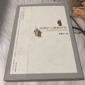 早期庐山佛教研究