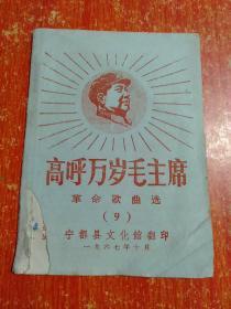 高呼万岁毛主席·革命歌曲选(9)【宁都县文化馆1967年10月翻印 有14首红色歌曲】