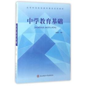 中学教育基础 司晓宏 陕西师范大学出版社223tgsg