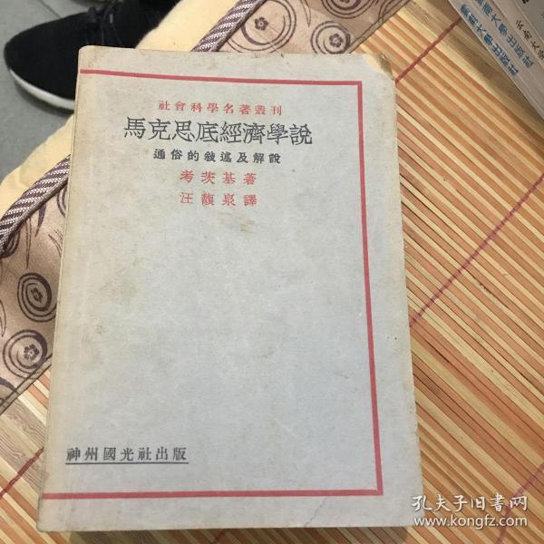 民国21年再版《马克思底经济学说》考茨基 原著 神州国光社发行