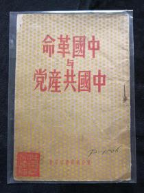 解放区  毛泽东著作(中国革命与中国共产党)