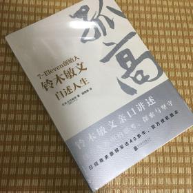 孤高:7-Eleven创始人铃木敏文自述人生