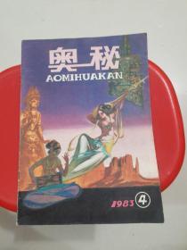 奥秘1983 4