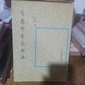 写意甲骨文书法
