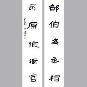 刘德宏书法字画五言对联