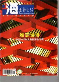 上海支部生活.2010年第12期总第114期