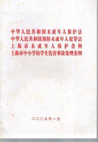 中华人民共和国未成年人保护法.中华人民共和国预防未成人犯罪法.上海市未成年人保护条例.上海市中小学校学生伤害事故处理条例