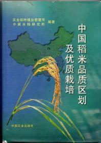 精装本(带护封):《中国稻米品质区划及优质栽培》【品如图】