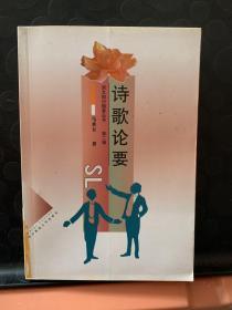 诗歌论要 /马承五 华中师范大学出版社